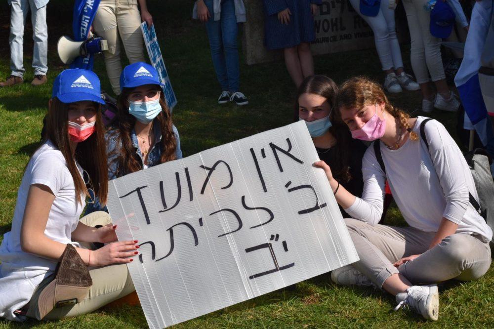 תלמידי הריאלי מפגינים בירושלים בתביעה להחזירם ללימודים (צילום: פעילים מהשטח)