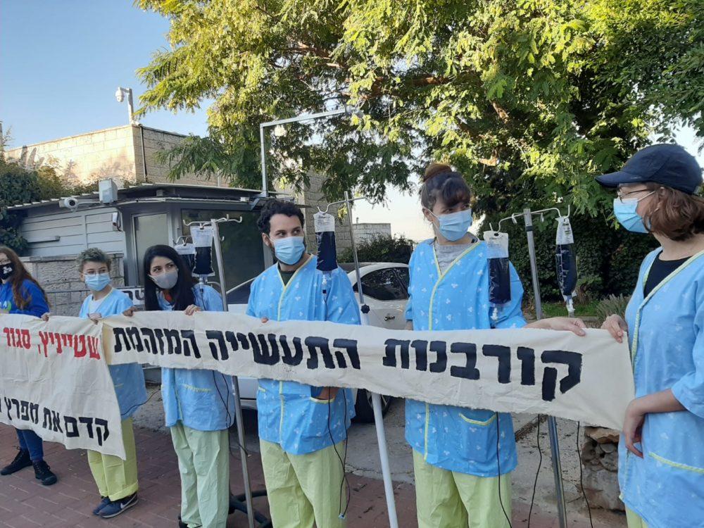 מחאה נגד המפעלים המזהמים מול ביתם של השר שטייניץ והשר ישראל כץ (צילום: פעילי סביבה בשטח)