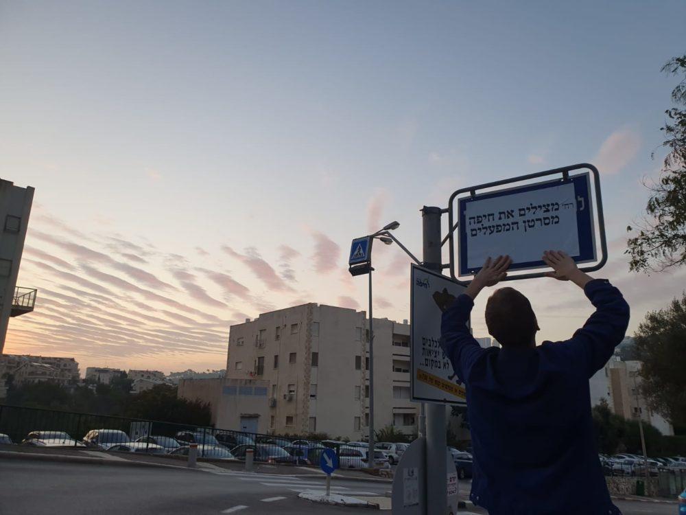 שמות הרחובות הוחלפו | מחאה נגד המפעלים (צילום: פעילי סביבה בשטח)