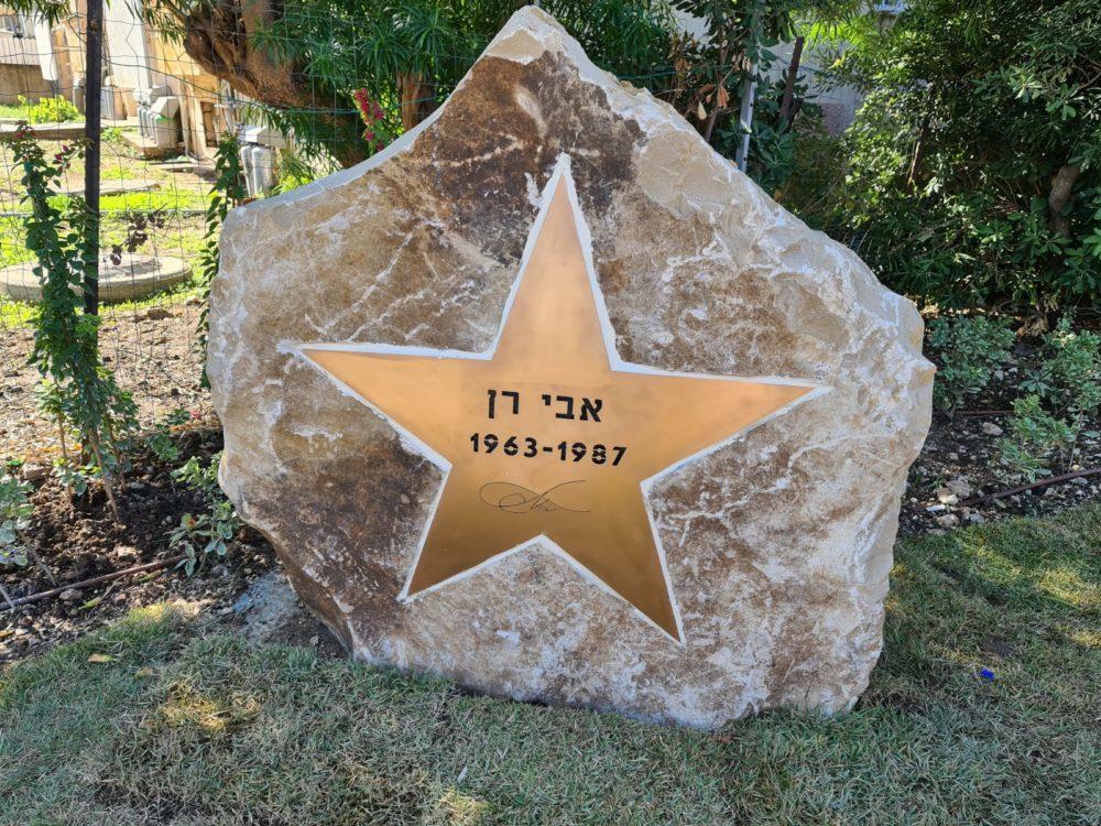 """הנצחת אבי רן ז""""ל (צילום: אדיר יזירף)"""