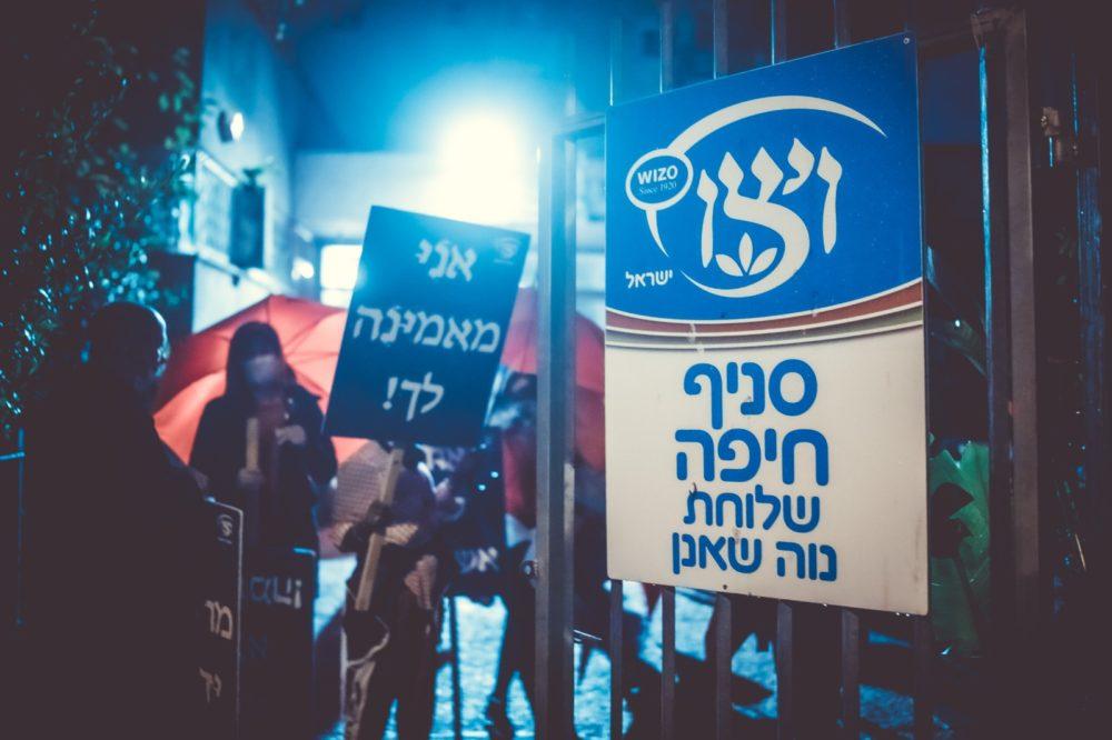 צעדת הלפיד בחיפה (צילום: מירה בריקמן)