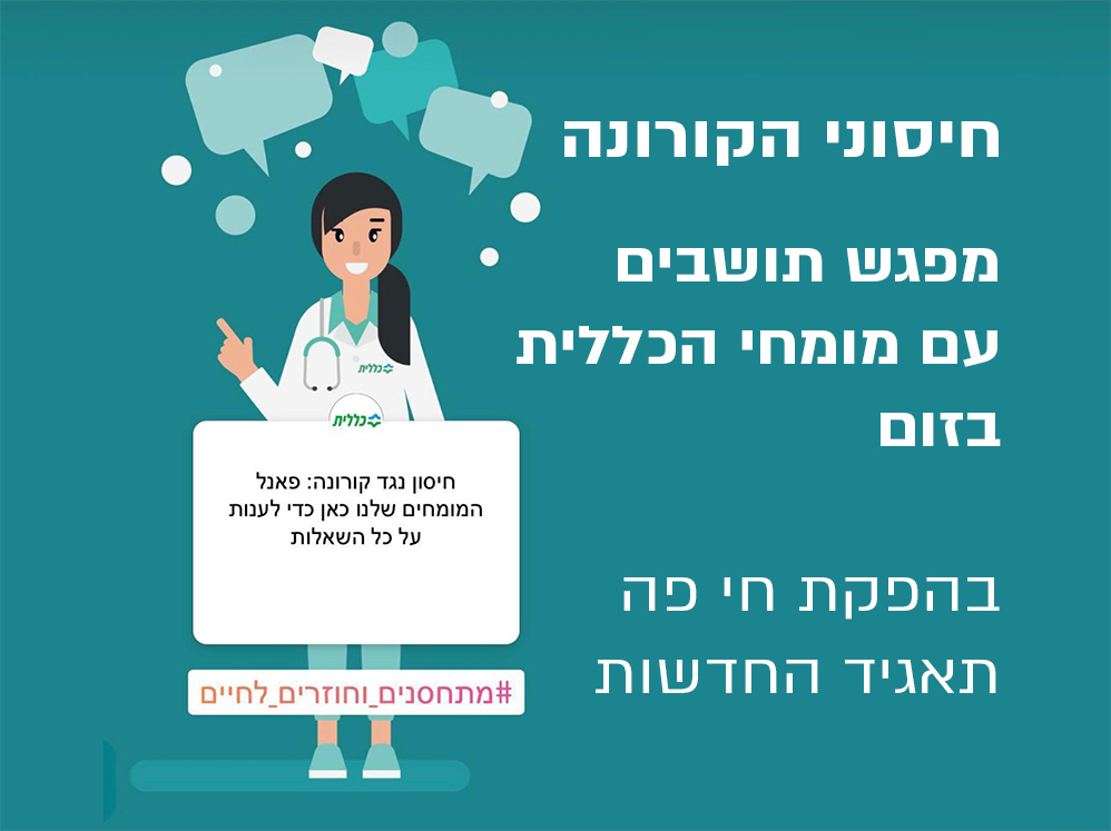 חיסון לקורונה בחיפה - מפגש תושבים עם מומחי הכללית בזום - תשובות לכל השאלות