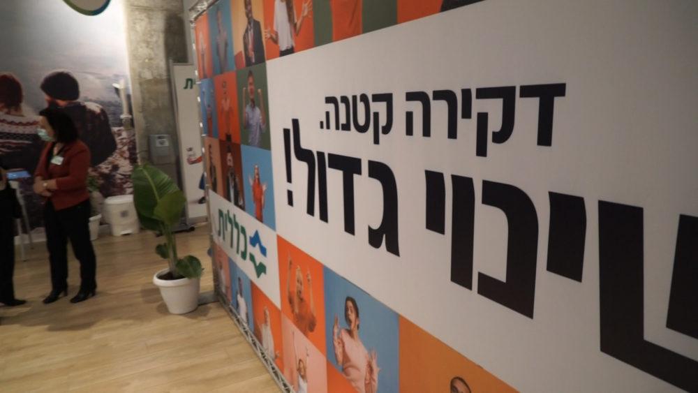 מתחם חיסונים לקורונה נפתח בקניון שער הצפון (צילום: חי פה - תאגיד החדשות של חיפה והסביבה)