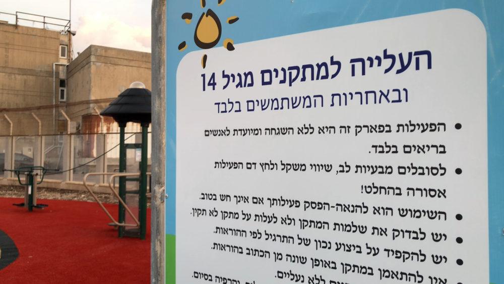 שילוט - טיילת חולדה בחיפה (צילום: ירון כרמי)