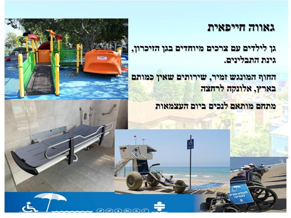 הנגשת העיר חיפה לנכים על כסאות גלגלים, קשישי ועוורים | הצעתה של יעל שנער במועצת העיר