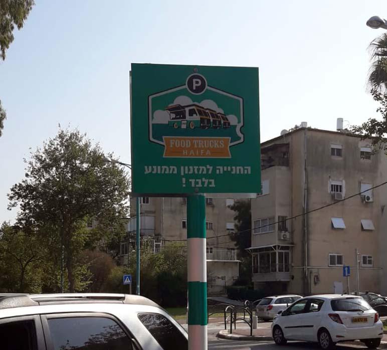 שלט פוד טראק בקריית אליעזר (צילום: חי פה)