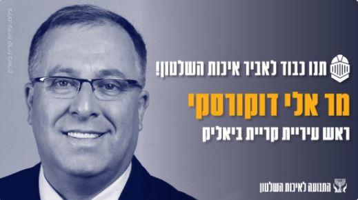 אלי דוקורסקי, ראש עיריית קריית ביאליק (צילום: דוברות קריית ביאליק)