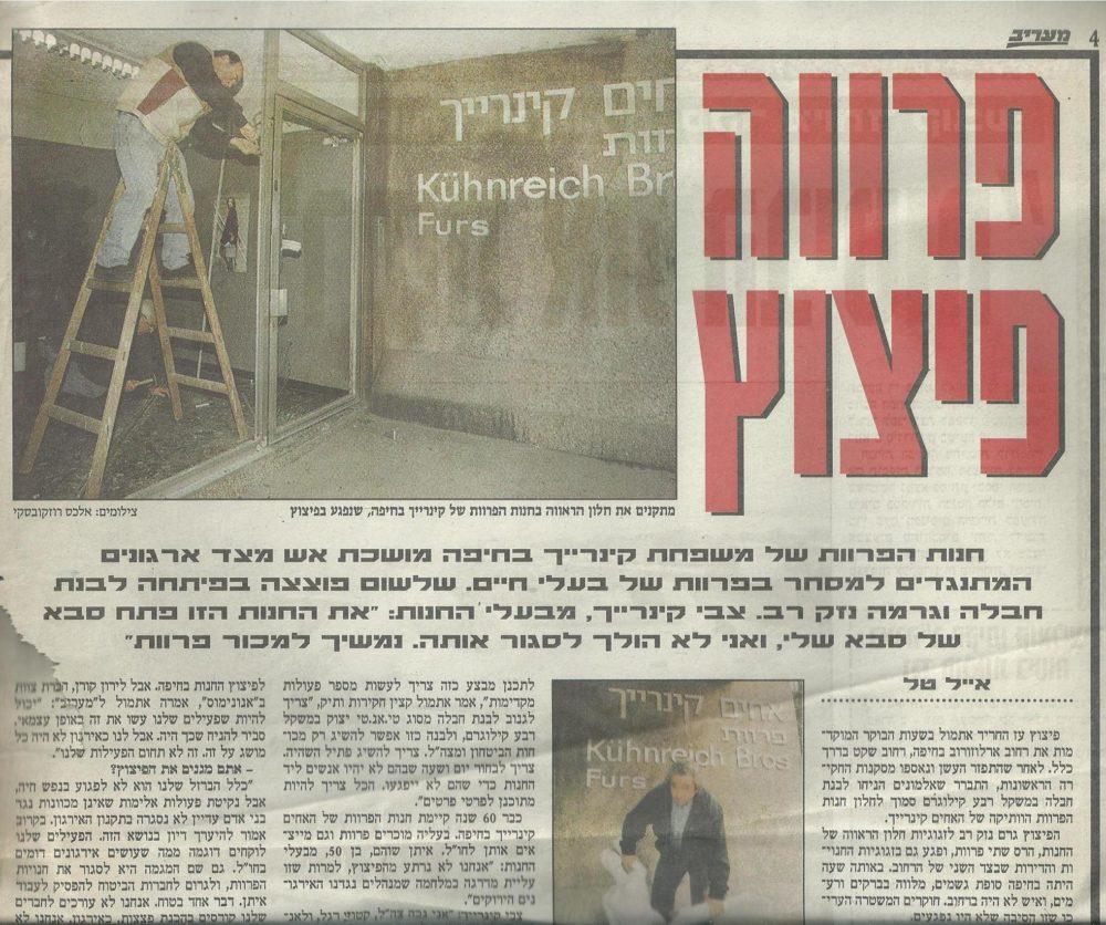 """מתוך גיליון """"מעריב"""" - הידיעה בדבר הפיצוץ בחנות הפרוות """"האחים קינרייך"""" בחיפה (מעריב, כתב: אייל טל, צילם: אלכס רוזקובסקי)"""