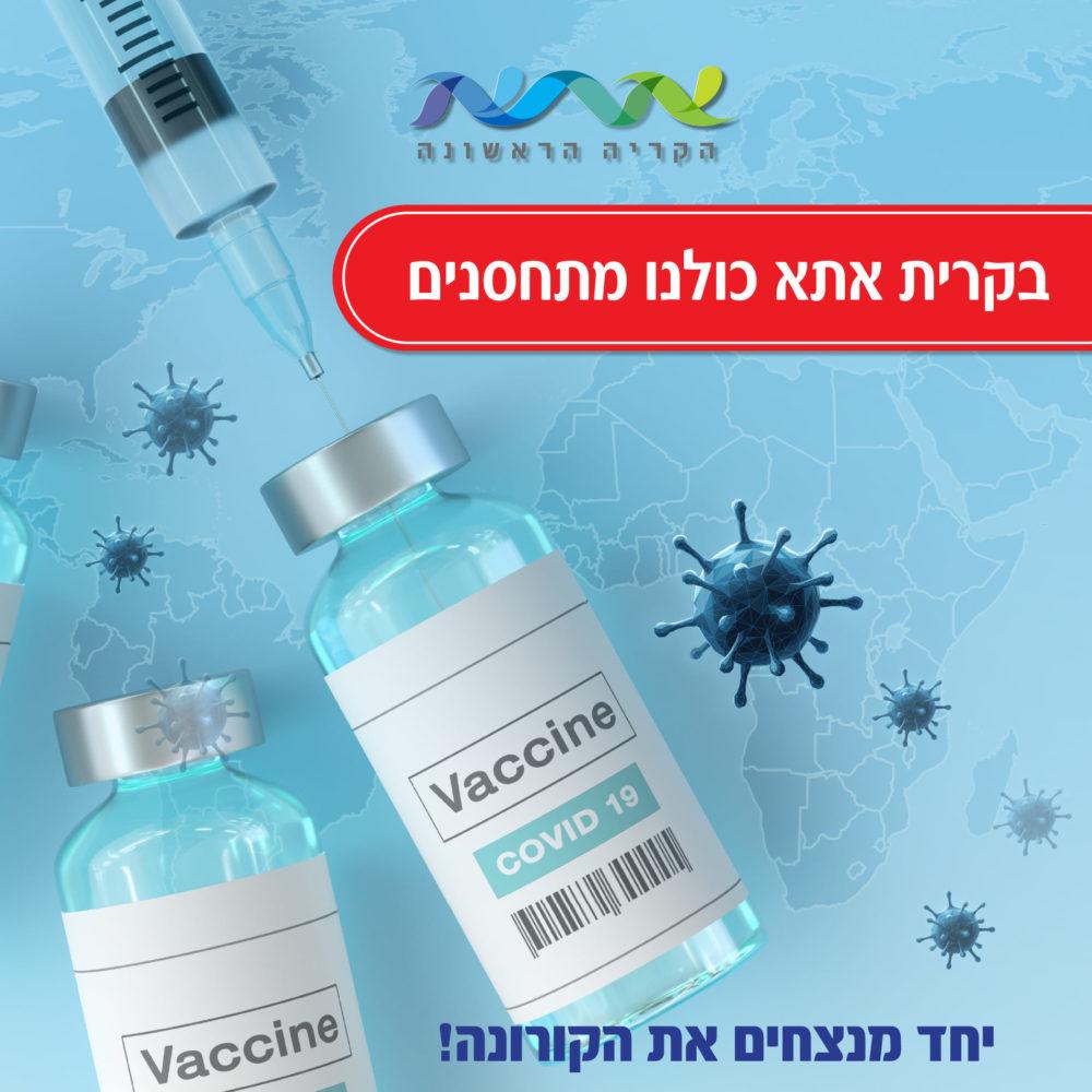 מתחם חיסונים ובדיקות קורונה - קריית אתא