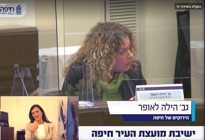 הילה לאופר - הירוקים של חיפה (צילום מסך: עיריית חיפה)