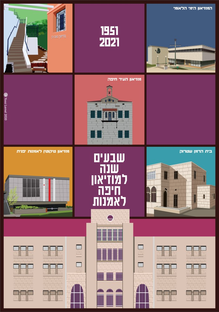 70 למוזיאון חיפה | כרזה של האומן יוסי למל (צילום: מוזיאוני חיפה)