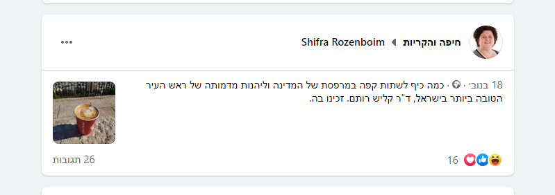 תגובה אופיינית (צילום מסך של דף הפייסבוק)