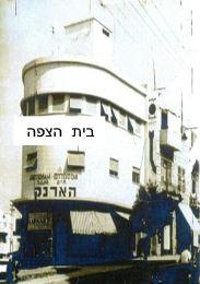 """בית בורנשטיין בשנת 1939 (ככל הנראה מתיק הבניין בארכיב עיריית חיפה, ומופיע בספר  """"בנימין אוראל – אדריכל ללא דיפלומה""""  מאת אלוף ודרור אור-אל משנת 2008)"""