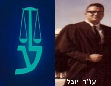 """עו""""ד שלמה יובל"""