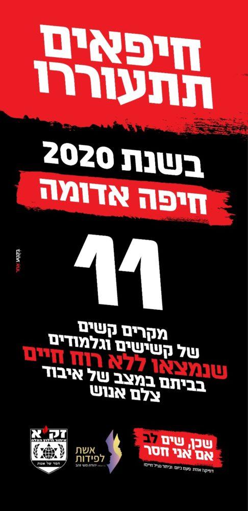"""11 גופות במצב ריקבון אותרו בחיפה בשנת 2020 (כרזה באדיבות זק""""א)"""