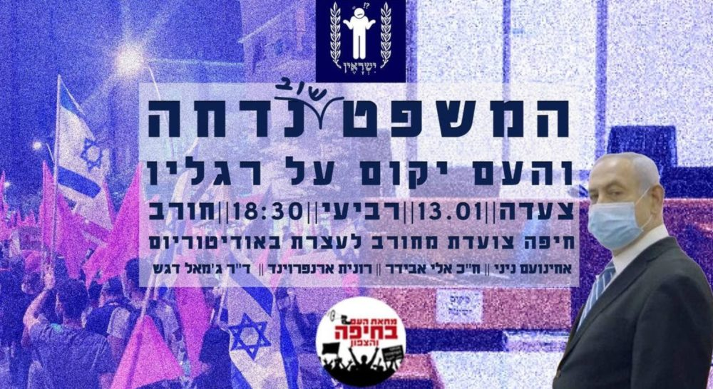 ההזמנה לצעדת מחאה בחיפה עם דחיית משפט נתניהו