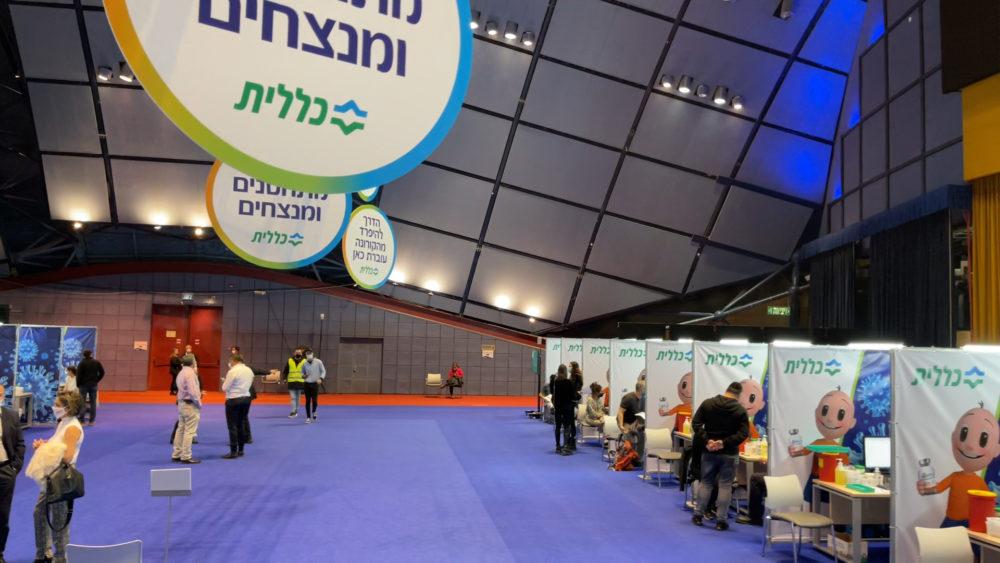 מתחם חיסוני קורונה ענק של כללית נפתח במרכז הקונגרסים בחיפה (צילום: ירון כרמי)