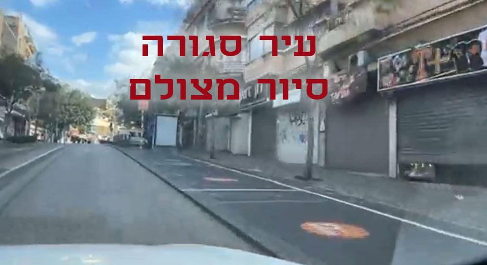 חיפה בסגר | שישי בצהריים | נסיעה ברחובות העיר לייב מהעיר התחתית לנווה שאנן