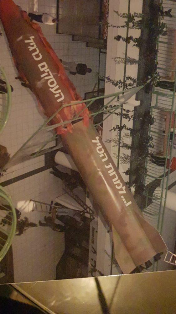 פגיעת הטיל בלב המפרץ 1991 (צילום: עמית שירותי צילום)