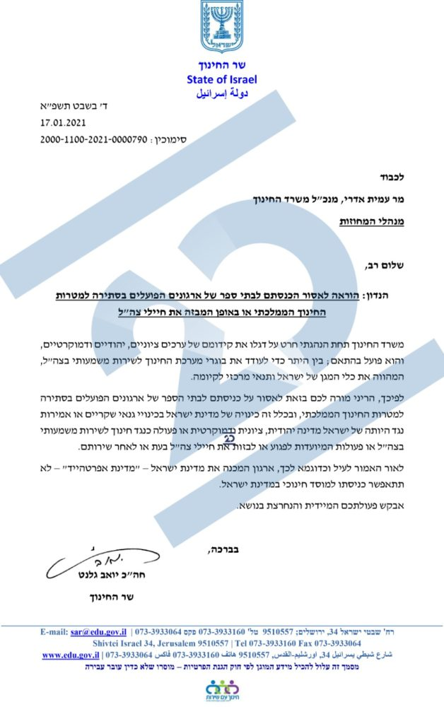"""הוראה לאסור השתתפות מנכ""""ל 'בצלם' בבית הספר הריאלי בחיפה"""