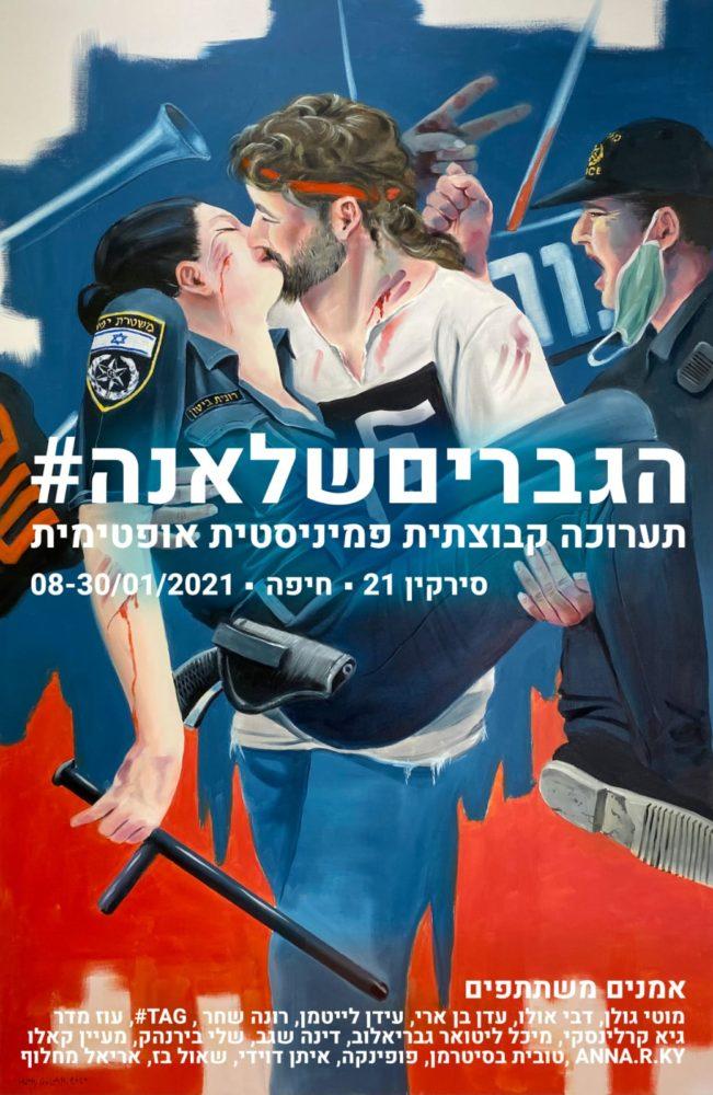 הגברים של אנה - תערוכה פמיניסטית אופטימית בחיפה