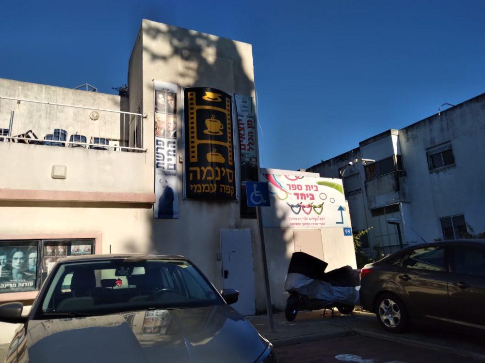 סינמה קפה עממי בחיפה (צילום: יואל וונדרמן)