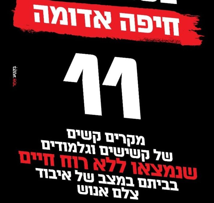 """קשישים עריריים בחיפה (זק""""א)"""