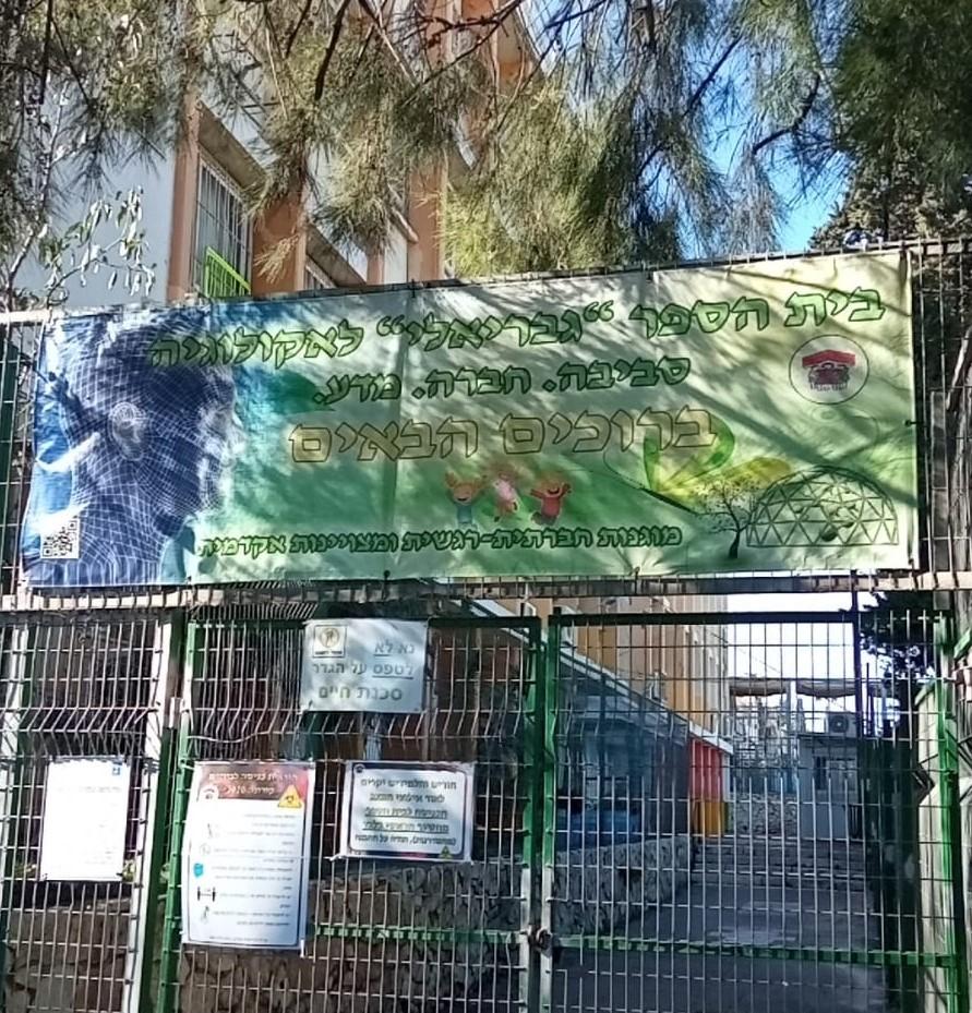 בית ספר גבריאלי (צילום: איבון סובולבסקי)