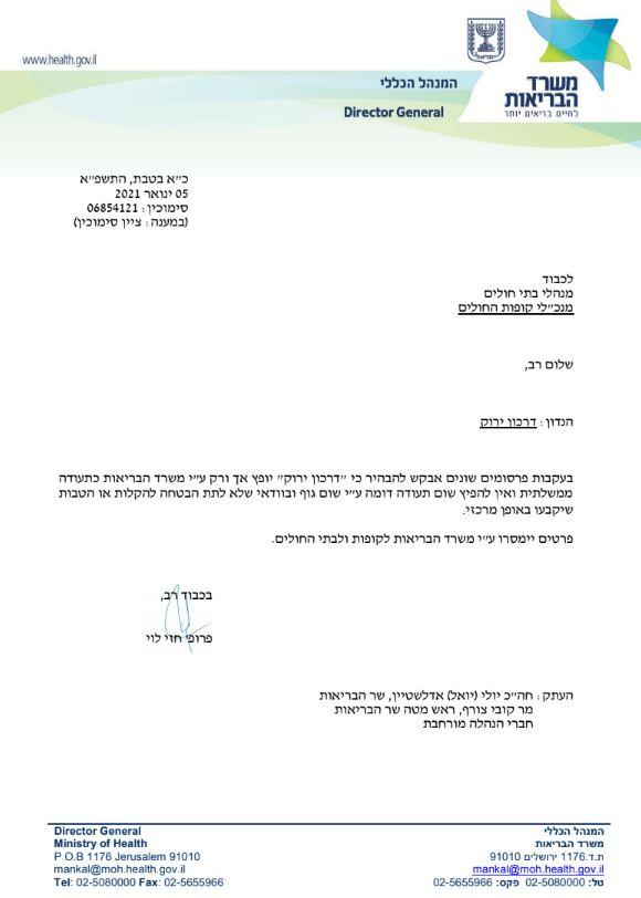 מכתב משרד הבריאות - דרכון ירוק