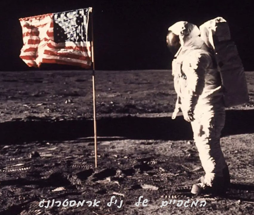 מגפיים ראשונות על הירח?   צילום: נחלת הכלל   ויקיפדיה