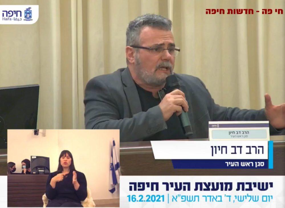 """הרב דובי חיון בדיון על עמותת לב ח""""ש (צילום: עיריית חיפה)"""