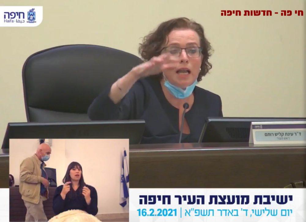"""עינת קליש - רותם בדיון על עמותת לב ח""""ש (צילום: עיריית חיפה)"""