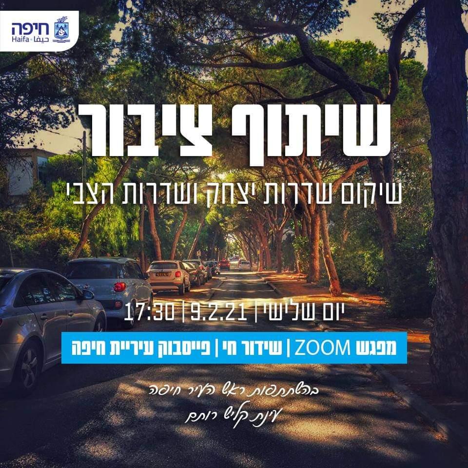 הזמנה לשיתוף ציבור - שיפוץ שדרות הצבי - עיריית חיפה