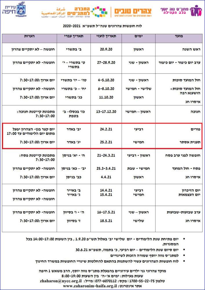 לוח חופשי הצהרונים המקורי שפורסם על ידי עיריית חיפה
