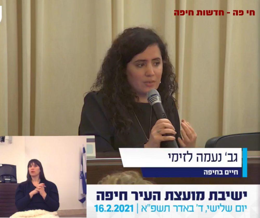 נעמה לזימי במועצת העיר (צילום: עיריית חיפה)