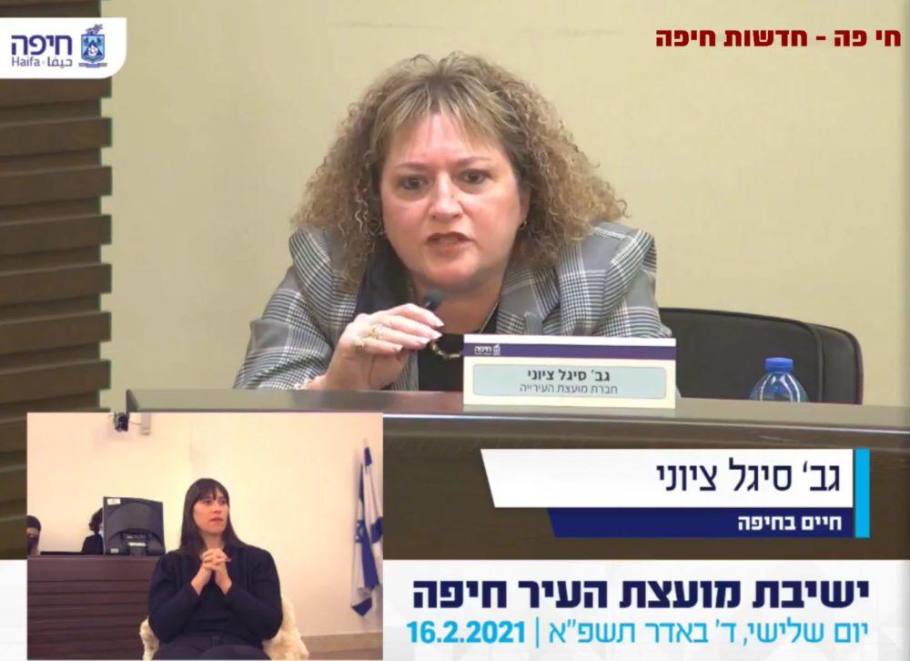 """סיגל ציוני בדיון על עמותת לב ח""""ש (צילום: עיריית חיפה)"""