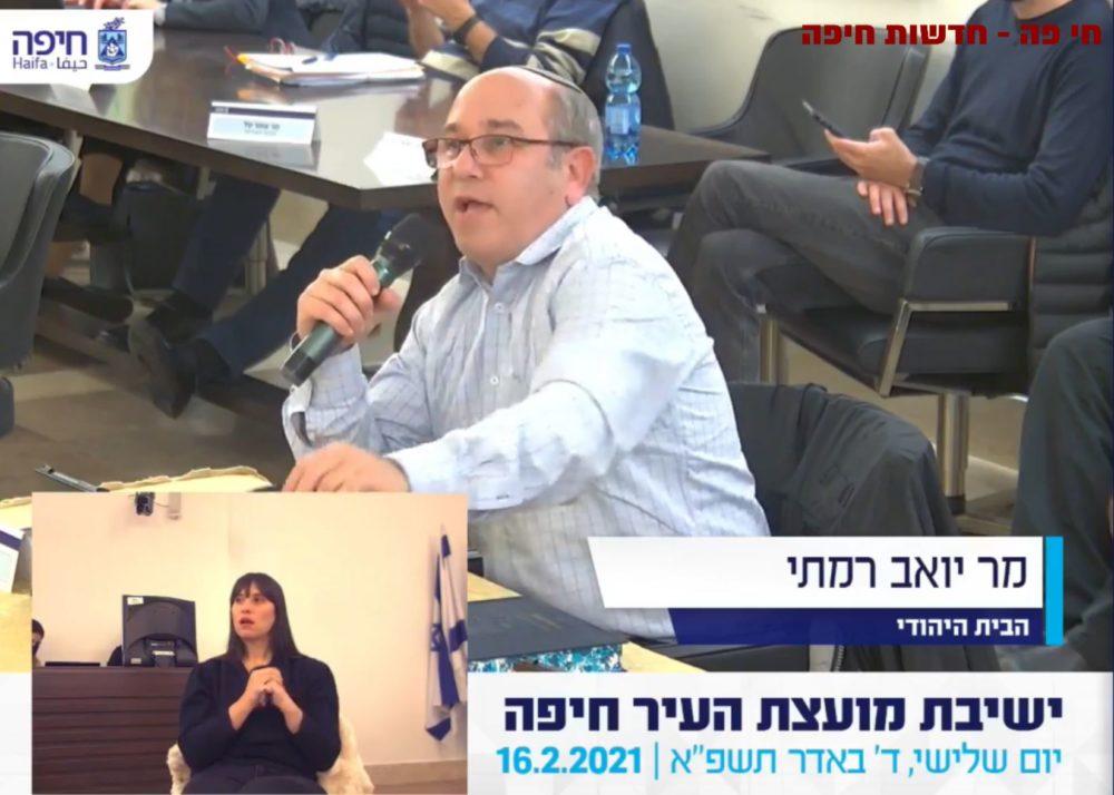 """יואב רמתי בדיון על עמותת לב ח""""ש (צילום: עיריית חיפה)"""