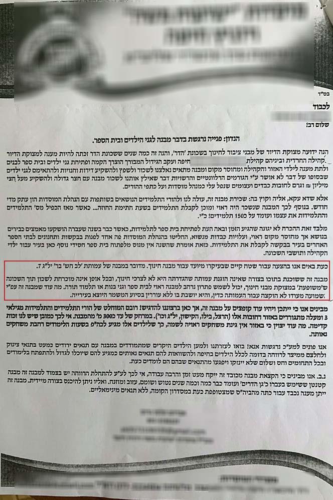 מכתב מאת עמותה חרדית לעיריית חיפה - בקשה להקצאת המבנה של עמותת לב חש