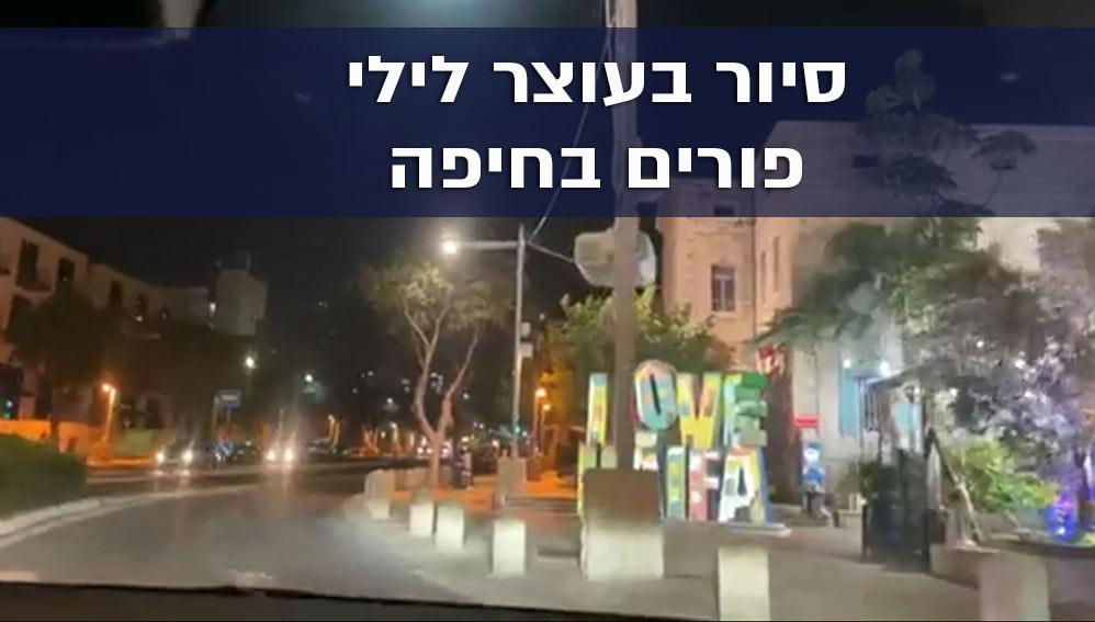 סיור בחיפה בשעת העוצר הלילי - פורים 26/2/21