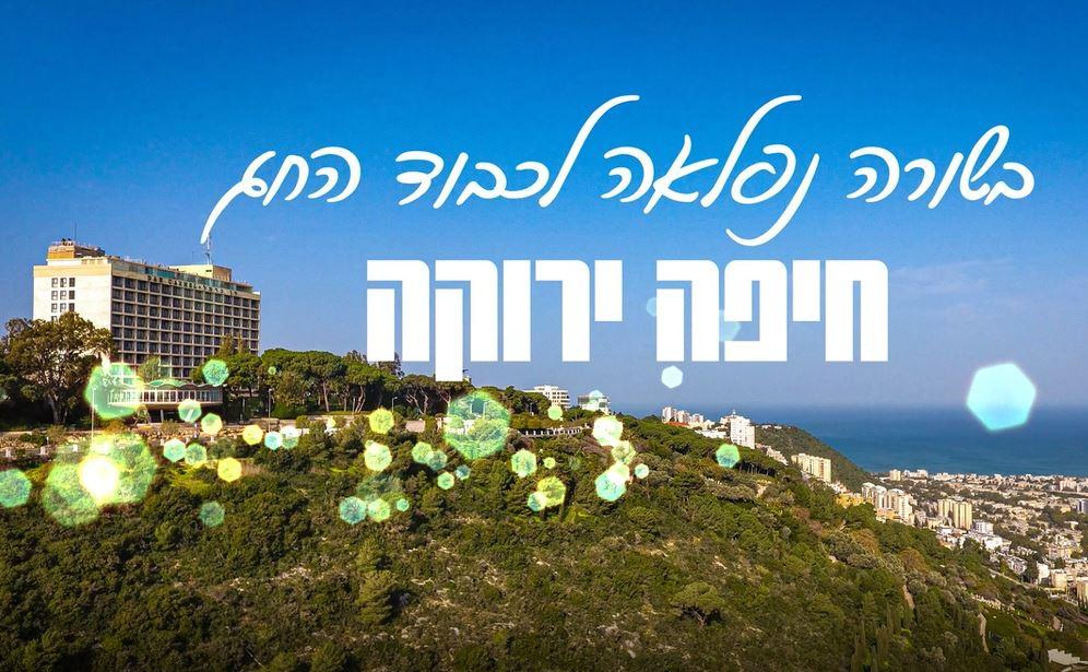 חיפה ירוקה (צילום: עיריית חיפה)