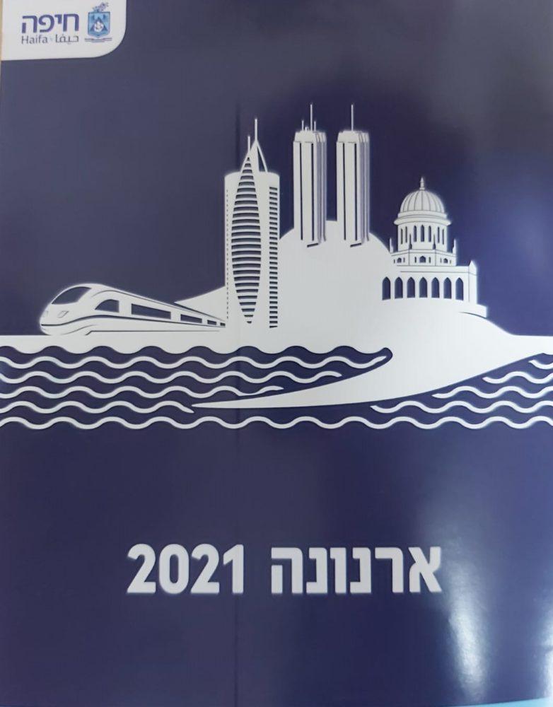 איגרת הארנונה שקיבלו תושבי חיפה (חי פה)