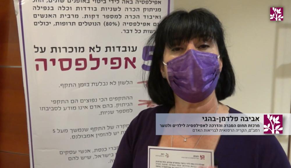 אביבה פלדמן - בהגי מסבירה על האפילפסיה