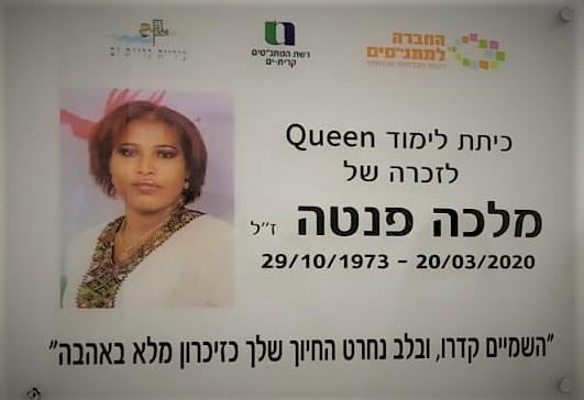 """מלכה פנטה ז""""ל - לזכרה (צילום: עיריית ק. ים)"""