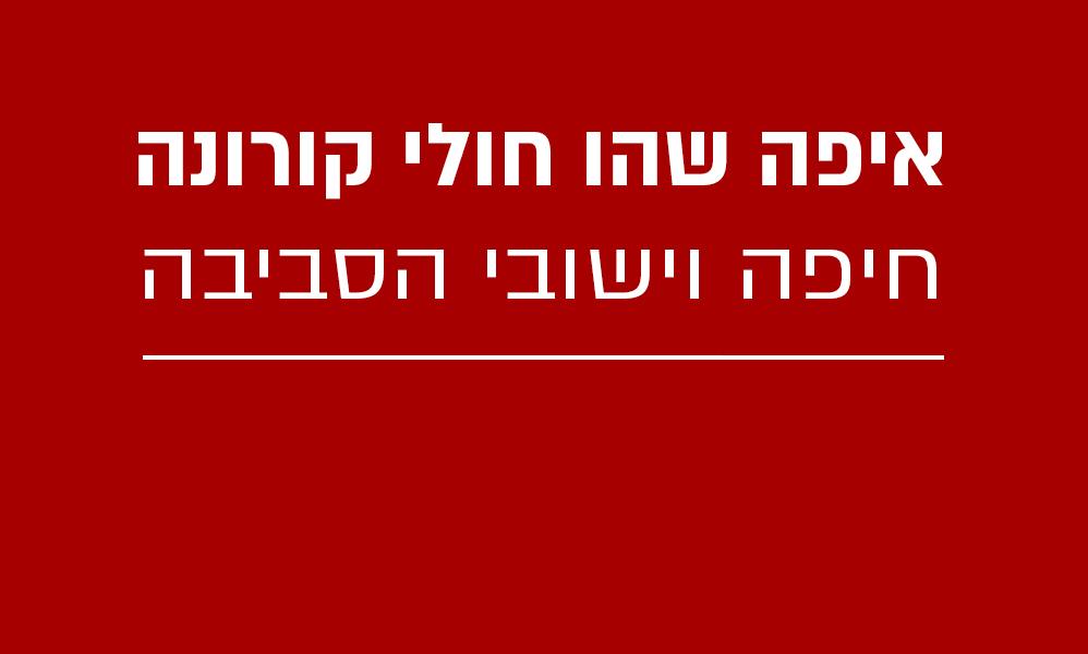 נקודות בהן שהו חולי קורונה - חיפה והסביבה