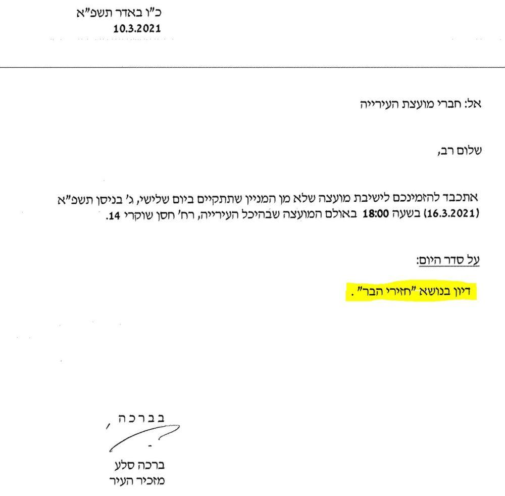 סדר יום: דיון מיוחד במועצת העיר על חזירי הבר בחיפה