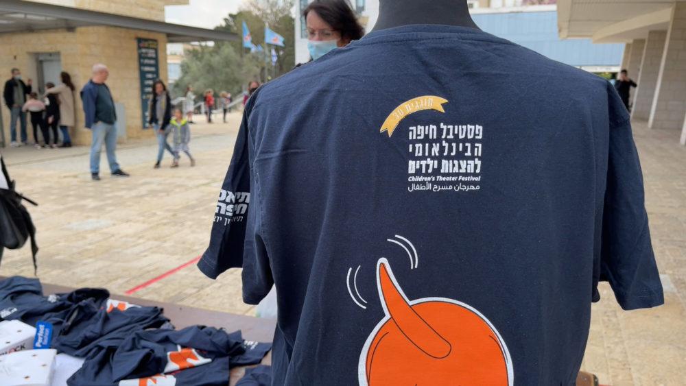 פסטיבל חיפה הבינלאומי להצגות ילדים (צילום: ירון כרמי - חי פה)