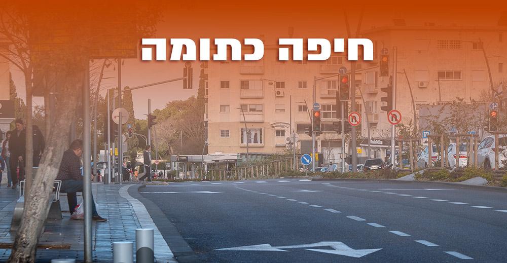 חיפה כתומה לפי מודל הרמזור