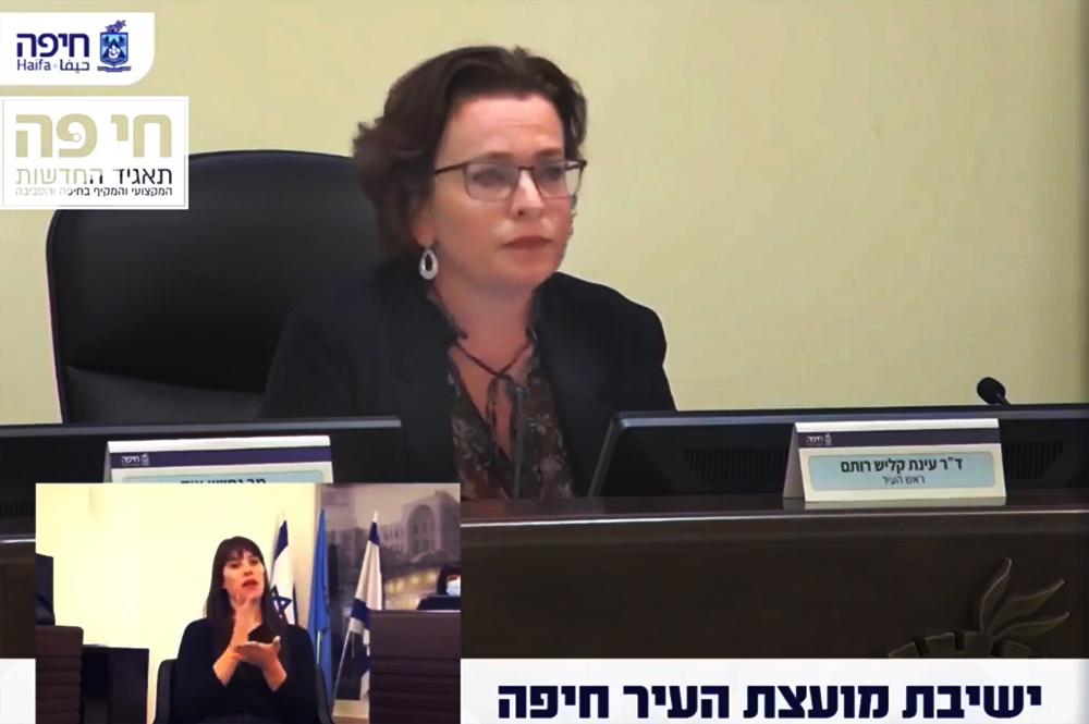 עינת קליש-רותם (צילום: עיריית חיפה)