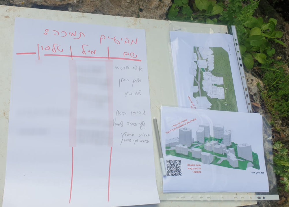 המחאה נגד תכנית הבניה ברחוב ניצנים (צילום: דודי מיבלום)