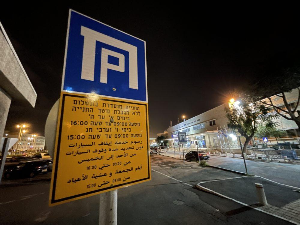 חניה בתשלום בחניון תחנת הרכבת השמונה בחיפה (צילום: ירון כרמי)